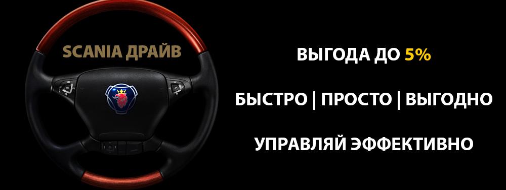 scania-drive_1000x377