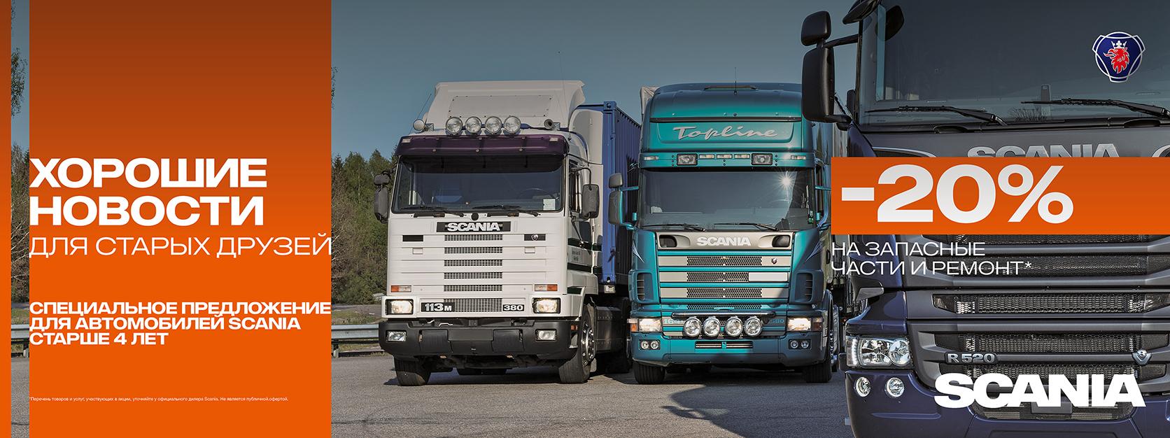 Уникальное предложение — «Scania КЛАССИК»