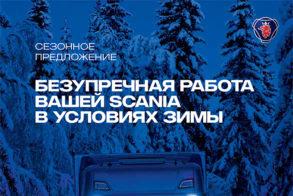 Сезонное предложение осень - зима, 2018-2019